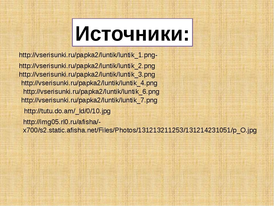 Источники: http://vserisunki.ru/papka2/luntik/luntik_1.png- http://vserisunk...