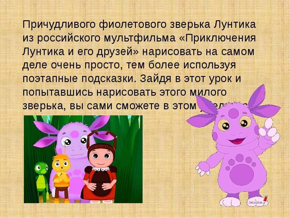 Причудливого фиолетового зверька Лунтика из российского мультфильма «Приключ...