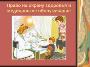 Право на охрану здоровья и медицинское обслуживание