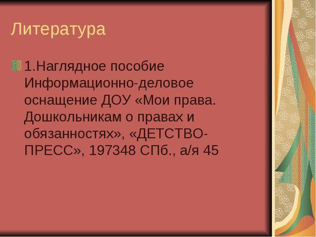 Литература 1.Наглядное пособие Информационно-деловое оснащение ДОУ «Мои права...