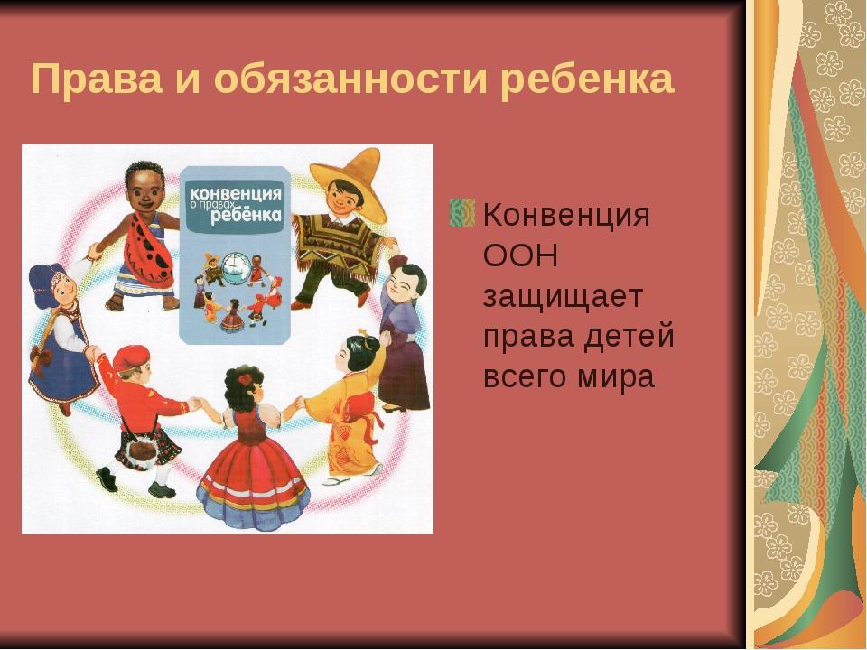 Права и обязанности ребенка Конвенция ООН защищает права детей всего мира