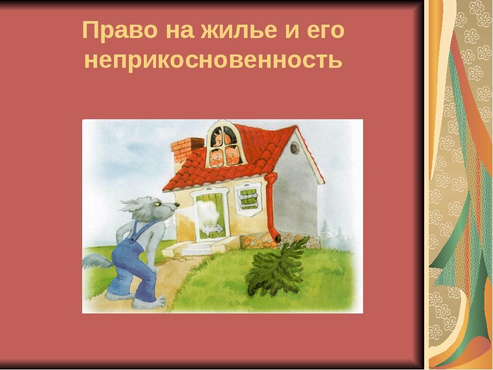 Право на жилье и его неприкосновенность