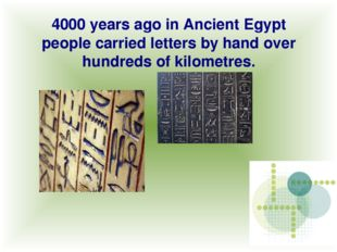 4000 years ago in Ancient Egypt people carried letters by hand over hundreds