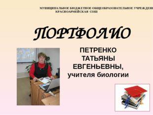 Участие в олимпиадах по биологии Вернуться ГОД Ф.И. МЕСТО 2010 СтепанянТ. Поб