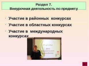 Экологический кружок «Экологи Дона»