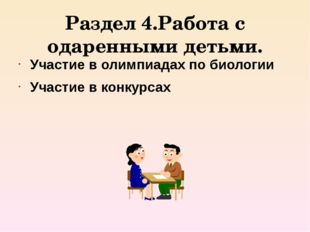 Участие в конкурсах Районный конкурс «Славен Дон» в номинации «Эколого-краеве