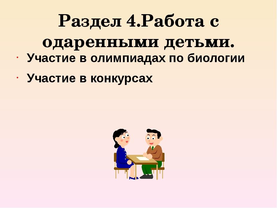Участие в конкурсах Районный конкурс «Славен Дон» в номинации «Эколого-краеве...