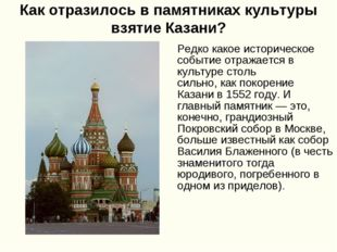 Как отразилось в памятниках культуры взятие Казани? Редко какое историческое