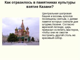 Как отразилось в памятниках культуры взятие Казани? Центральная шатровая башн