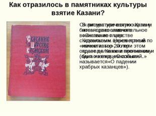 Как отразилось в памятниках культуры взятие Казани? В литературе взятию Казан