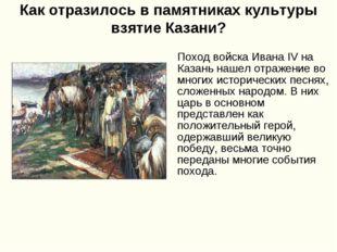 Как отразилось в памятниках культуры взятие Казани? Поход войска Ивана IV на