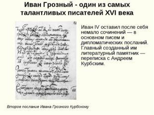 Иван Грозный - один из самых талантливых писателей XVI века Иван IV оставил п