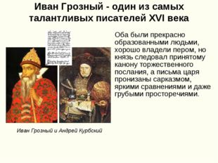 Иван Грозный - один из самых талантливых писателей XVI века Оба были прекрасн