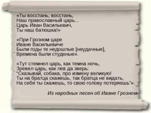 «Ты восстань, восстань, Наш православный царь... Царь Иван Васильевич, Ты наш