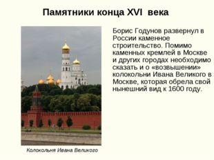Памятники конца XVI века Борис Годунов развернул в России каменное строительс