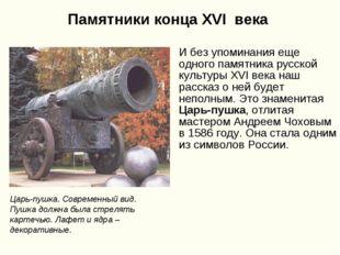 Памятники конца XVI века И без упоминания еще одного памятника русской культу