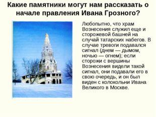 Какие памятники могут нам рассказать о начале правления Ивана Грозного? Любоп