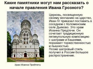 Какие памятники могут нам рассказать о начале правления Ивана Грозного? Церко