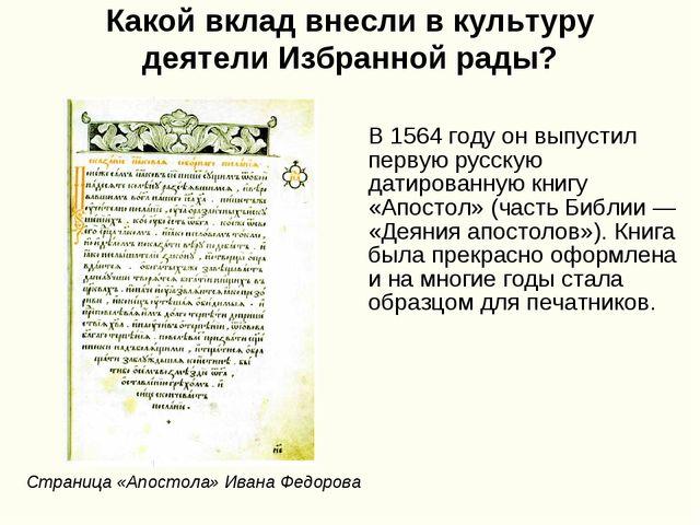 Какой вклад внесли в культуру деятели Избранной рады? В 1564 году он выпустил...