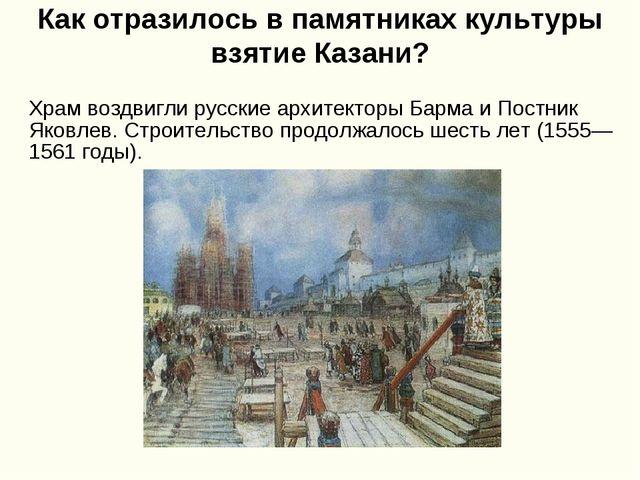 Как отразилось в памятниках культуры взятие Казани? Храм воздвигли русские ар...