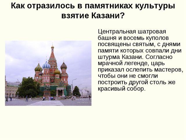 Как отразилось в памятниках культуры взятие Казани? Центральная шатровая башн...