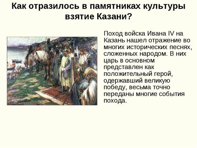 Как отразилось в памятниках культуры взятие Казани? Поход войска Ивана IV на...