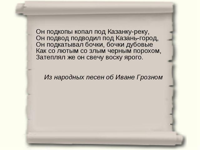 Он подкопы копал под Казанку-реку, Он подвод подводил под Казань-город, Он по...