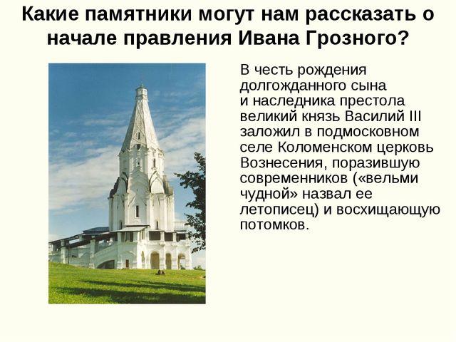 Какие памятники могут нам рассказать о начале правления Ивана Грозного? В чес...