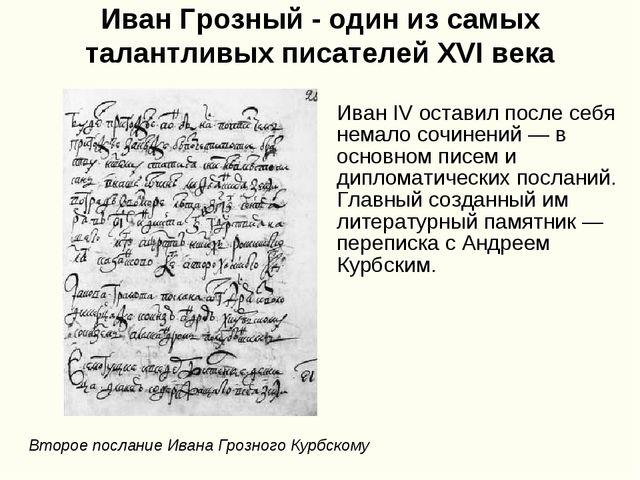 Иван Грозный - один из самых талантливых писателей XVI века Иван IV оставил п...