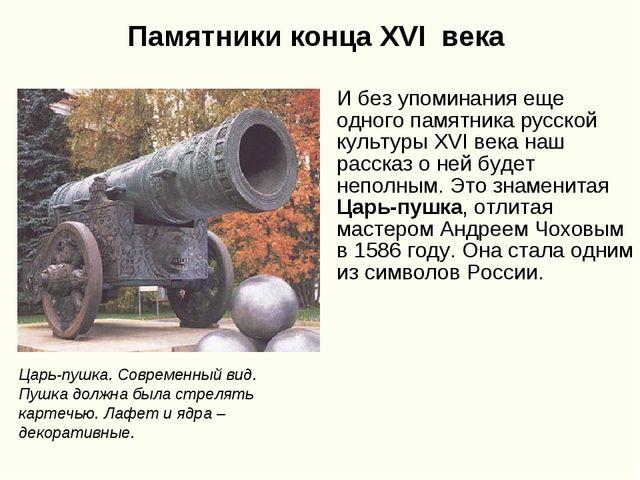 Памятники конца XVI века И без упоминания еще одного памятника русской культу...