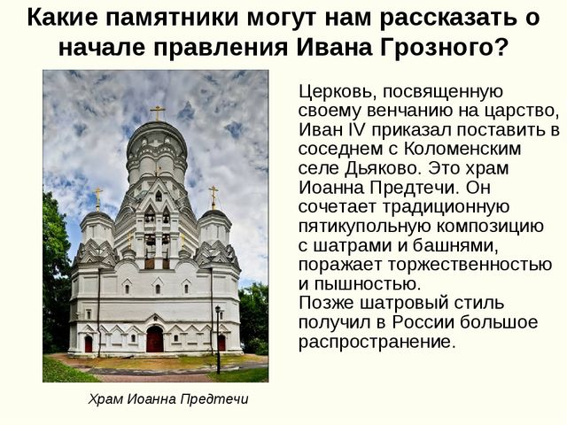 Какие памятники могут нам рассказать о начале правления Ивана Грозного? Церко...