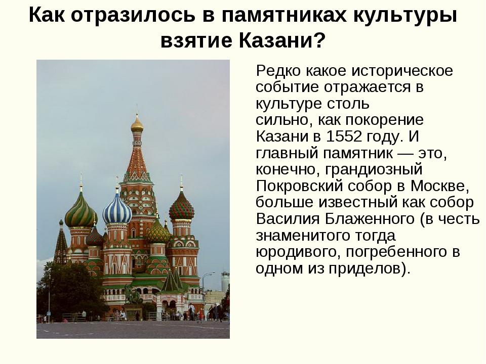 Как отразилось в памятниках культуры взятие Казани? Редко какое историческое...