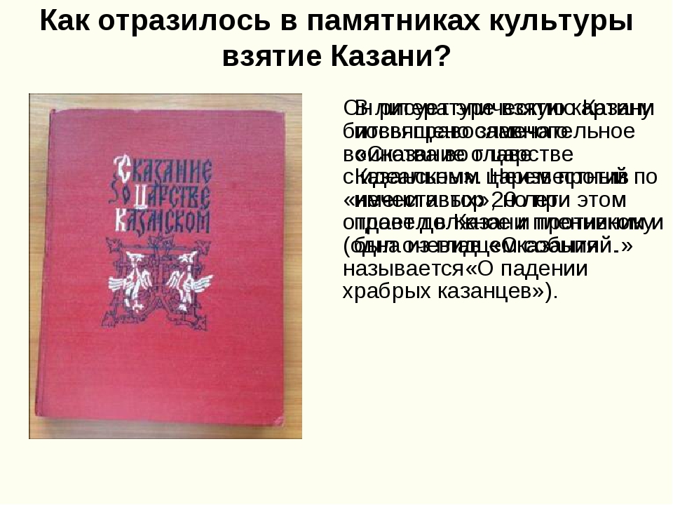 Как отразилось в памятниках культуры взятие Казани? В литературе взятию Казан...