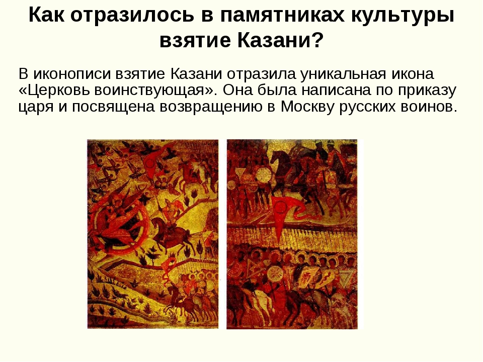 Как отразилось в памятниках культуры взятие Казани? В иконописи взятие Казани...