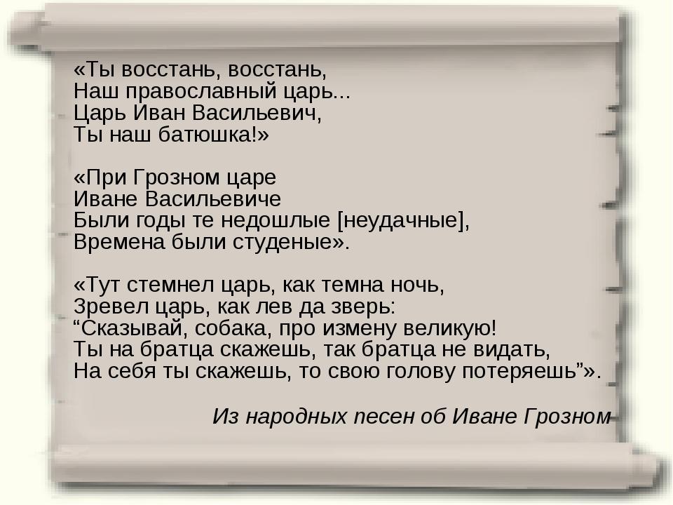 «Ты восстань, восстань, Наш православный царь... Царь Иван Васильевич, Ты наш...