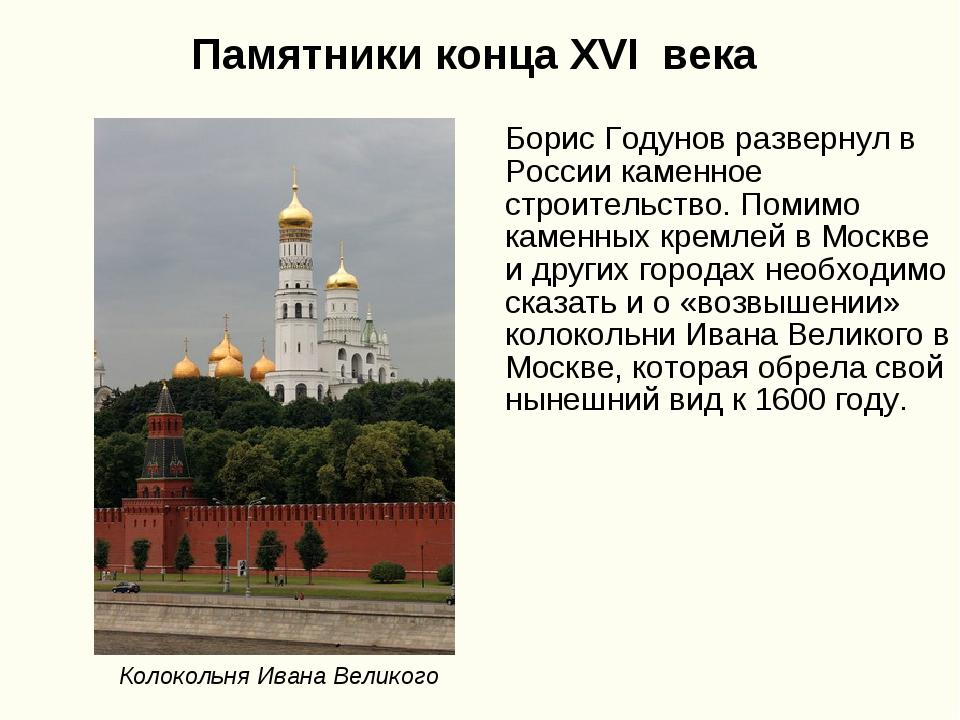 Памятники конца XVI века Борис Годунов развернул в России каменное строительс...
