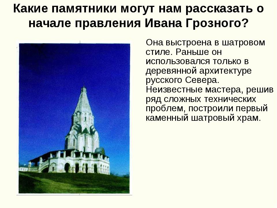 Какие памятники могут нам рассказать о начале правления Ивана Грозного? Она в...
