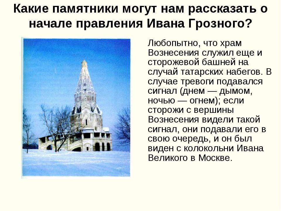 Какие памятники могут нам рассказать о начале правления Ивана Грозного? Любоп...
