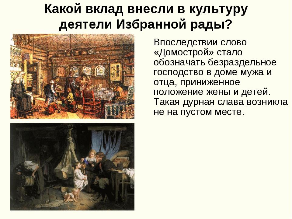 Какой вклад внесли в культуру деятели Избранной рады? Впоследствии слово «Дом...
