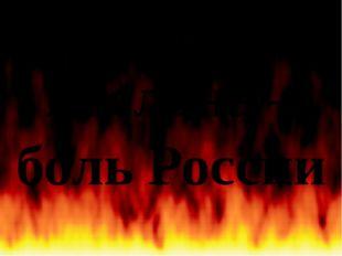 Боль Беслана – боль России