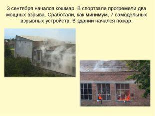 3 сентября начался кошмар. В спортзале прогремели два мощных взрыва. Сработал