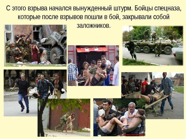 С этого взрыва начался вынужденный штурм. Бойцы спецназа, которые после взрыв...