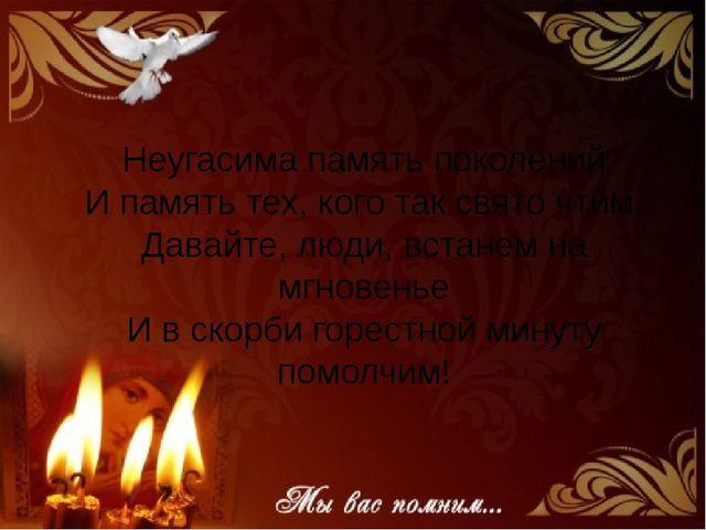 Неугасима память поколений И память тех, кого так свято чтим, Давайте, люди,...