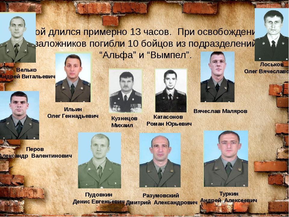 Бой длился примерно 13 часов. При освобождении заложников погибли 10 бойцов...