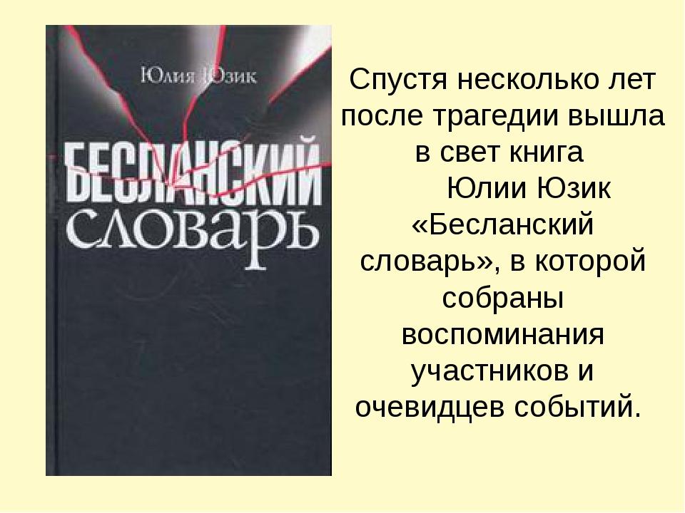 Спустя несколько лет после трагедии вышла в свет книга Юлии Юзик «Бесланский...