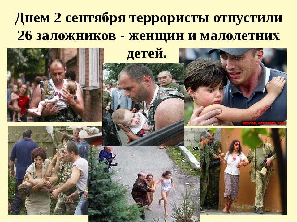 Днем 2 сентября террористы отпустили 26 заложников - женщин и малолетних дете...