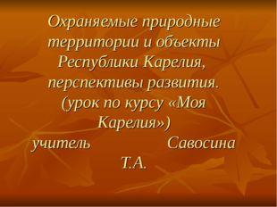 Охраняемые природные территории и объекты Республики Карелия, перспективы раз
