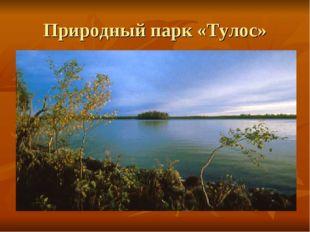 Природный парк «Тулос»