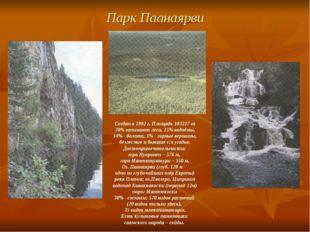 Парк Паанаярви Создан в 1992 г. Площадь 103317 га 70% занимают леса, 15% водо