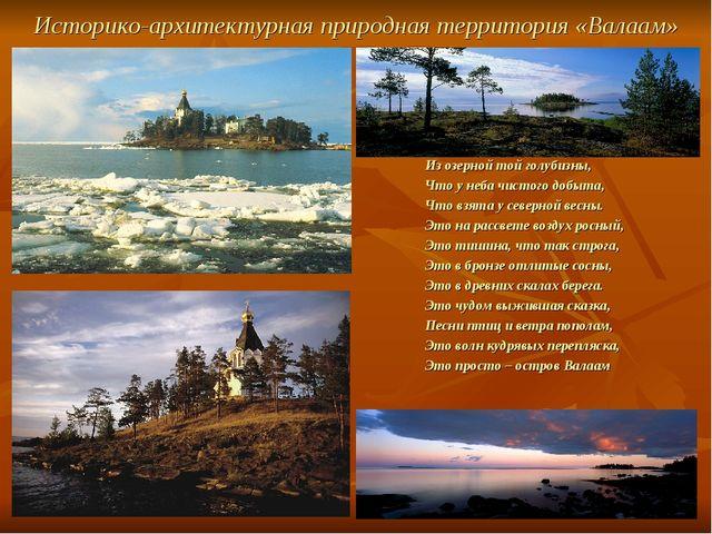 Историко-архитектурная природная территория «Валаам» Это сказка в яви из гран...